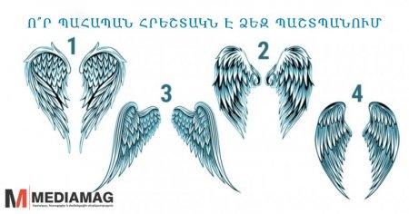 Ճանաչեք Ձեր Պահապան Հրեշտակին՝ ընտրելով հրեշտակային թևերից մեկը