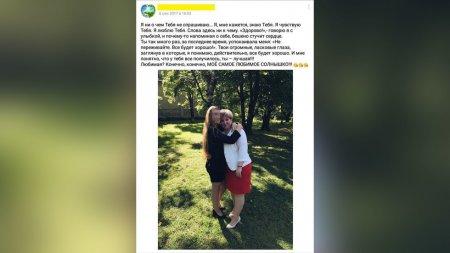 Սեքս-սկանդալ դպրոցներից մեկում. Ուսուցչուհին սեռական հարաբերություն է ունեցել աշակերտուհու հետ (լուսանկարներ)