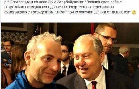 Լապշինի ու Ա. Սարգսյանի հանդիպման լուսանկարն ու գրառումը՝ ադրբեջանական հիստերիայի պատճառ