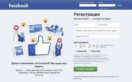 Հաքերները Facebook-ի 257 հազար օգտատերերի տվյալներ են ձեռք բերել