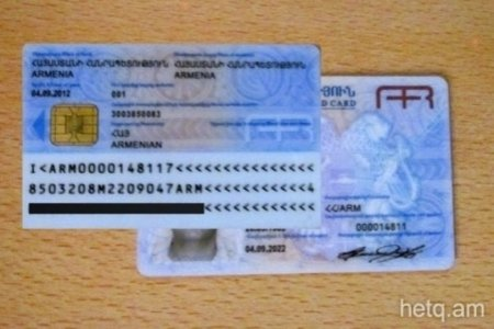 ID-քարտերը կուտակային կդառնան. կատարված առևտրից քարտատիրոջը տոկոս կվերադարձվի